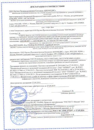 Сертификат соответствия физиотерапевтического прибора БИОМЕДИС