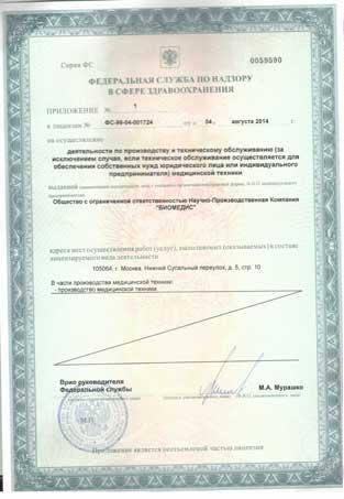 Лицензия на осуществление деятельности по производству медицинской техники НПК БИОМЕДИС. Часть 1