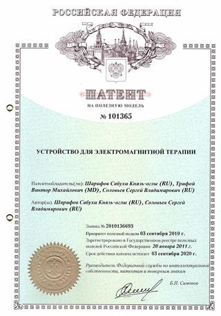Патент БИОМЕДИС