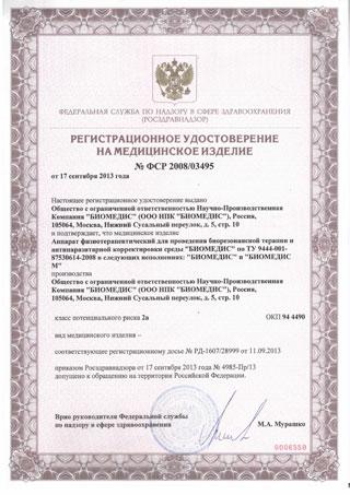 Регистрационное удостоверение физиотерапевтического прибора БИОМЕДИС